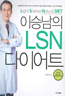 이승남의 LSN다이어트 책 커버