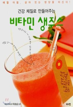 건강 체질로 만들어주는 비타민 생주스 책 커버