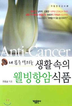 내 몸을 살리는 생활 속의 웰빙 항암식품 책 커버